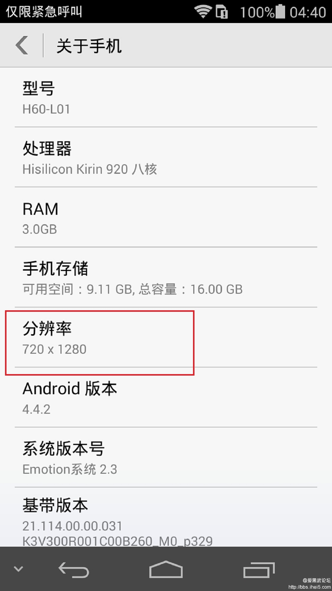 Screenshot_2014-08-01-04-40-52.jpeg