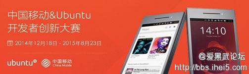 Ubuntu国内首场黑客松活动即将拉开帷幕-(3).jpg