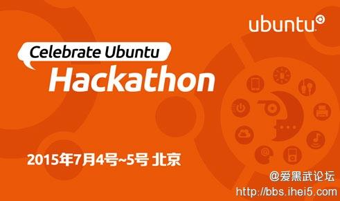 Ubuntu国内首场黑客松活动即将拉开帷幕-(1).jpg