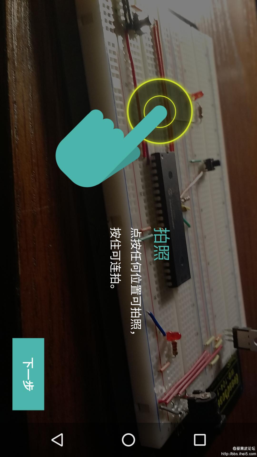 Screenshot_20151204-014525.png