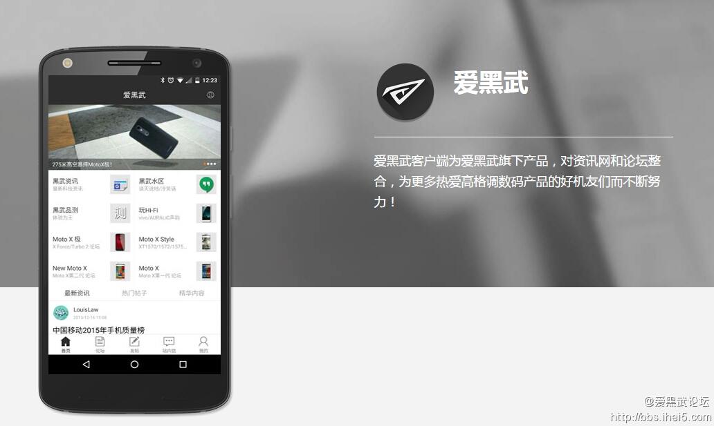 MotoX极-爱黑武客户端.jpg