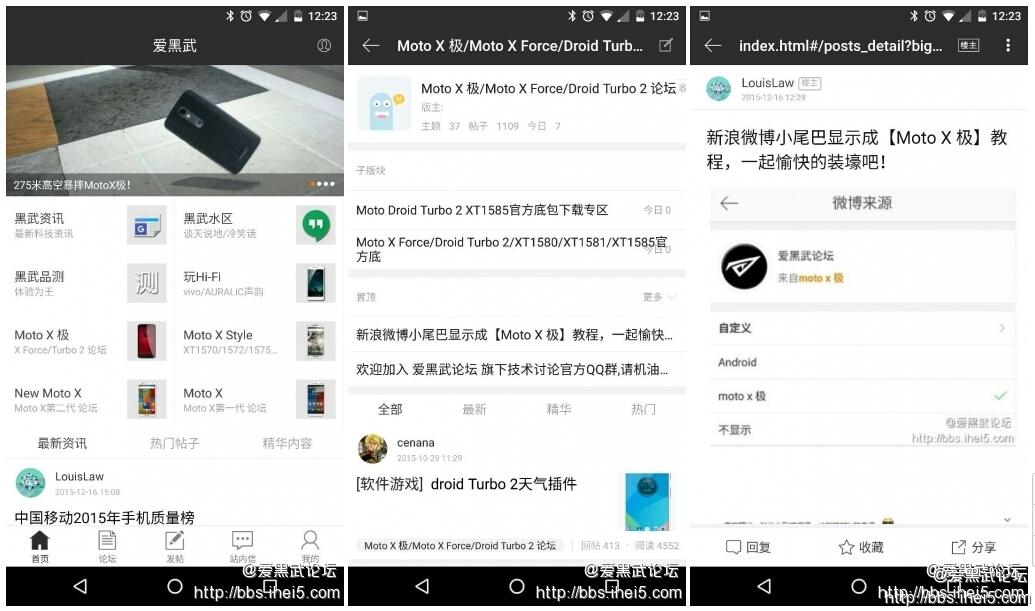 MotoX极-爱黑武客户端2.jpg