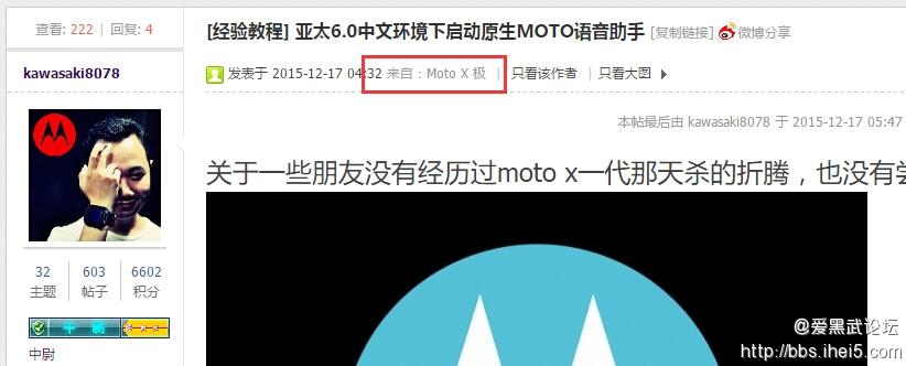 MotoX极-微博尾巴2.jpg