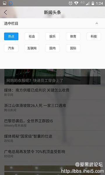 绿茶新闻头条界面.png