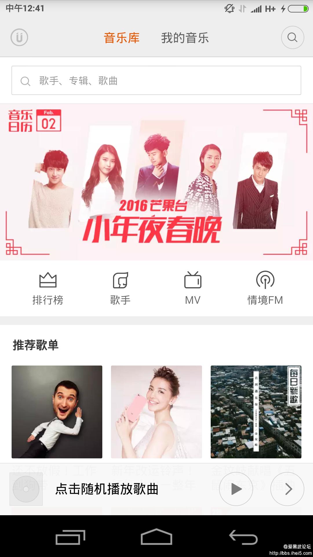 Screenshot_2016-02-02-12-41-28_com.miui.player.png