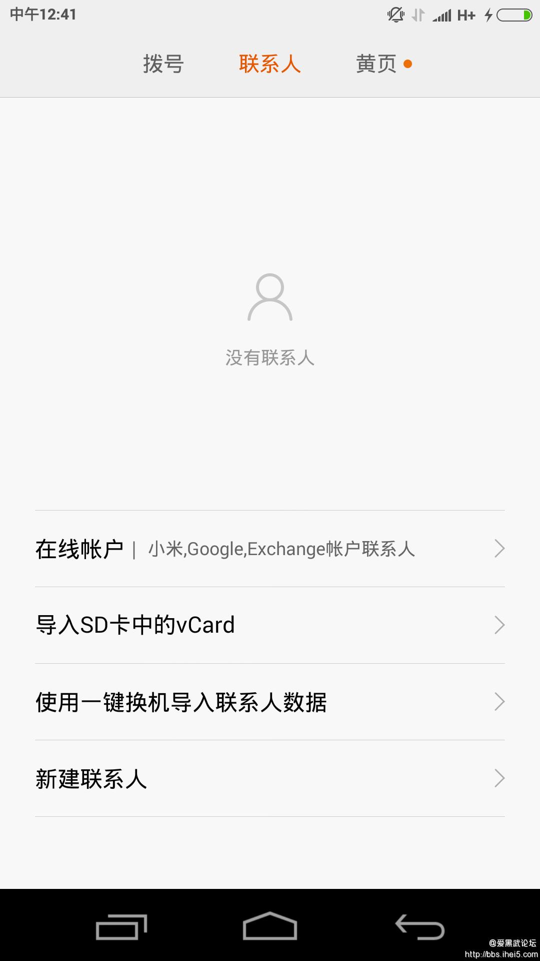 Screenshot_2016-02-02-12-41-42_com.android.contacts.png