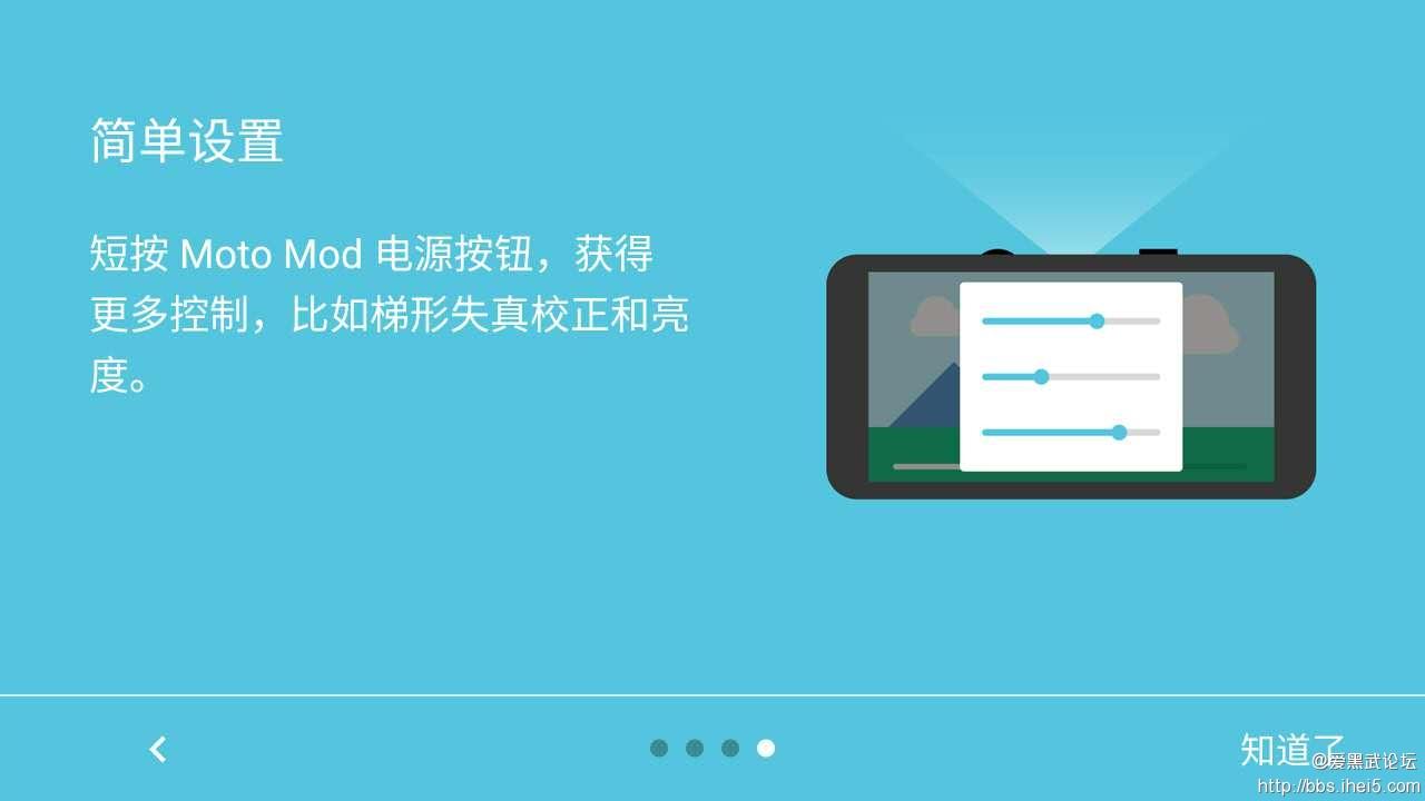 MotoZ投影模块教程 (4).jpg
