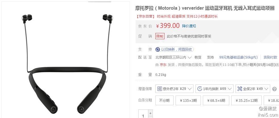MotoVerverider运动蓝牙耳机.jpg