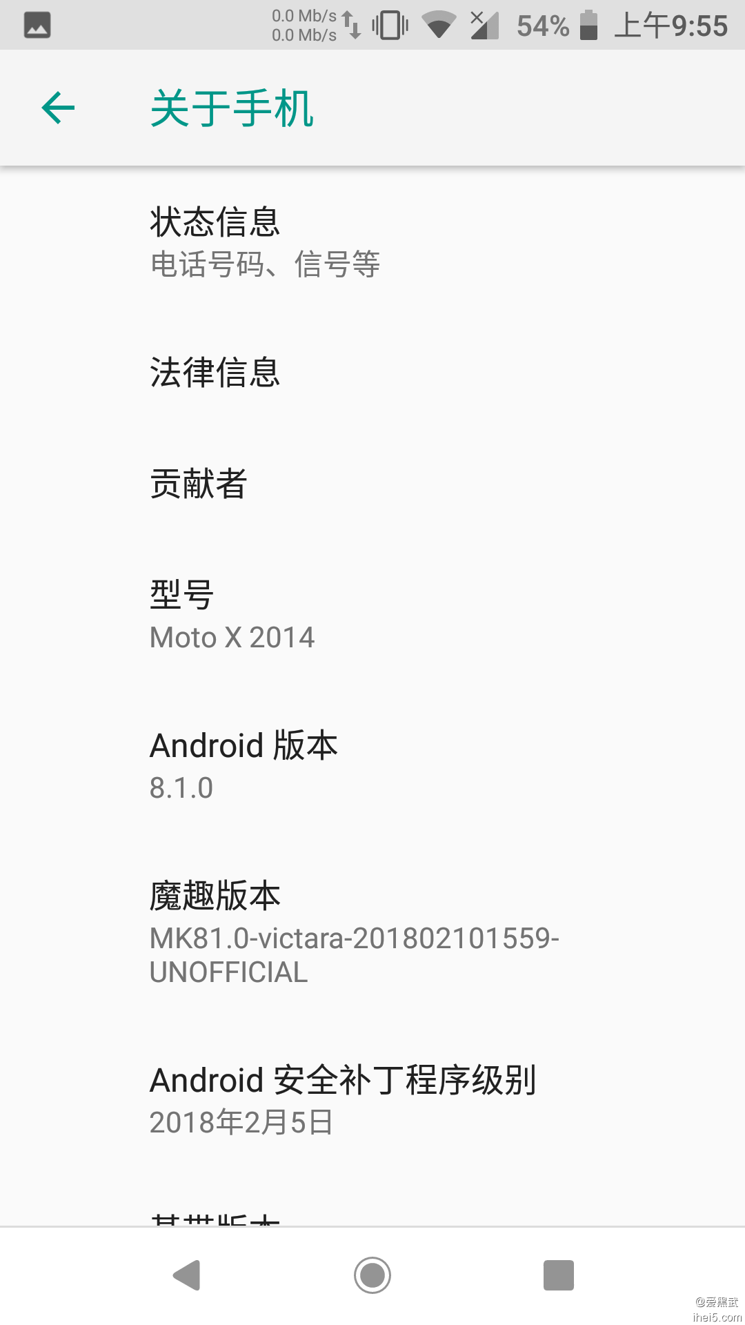 Screenshot_设置_20180218-095510.png