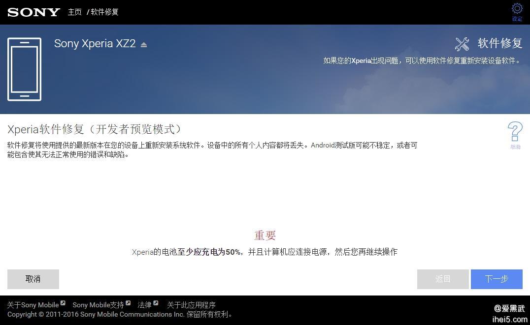 索尼Xperia XZ2升级Android P Beta 开发者预览版教程2.jpg