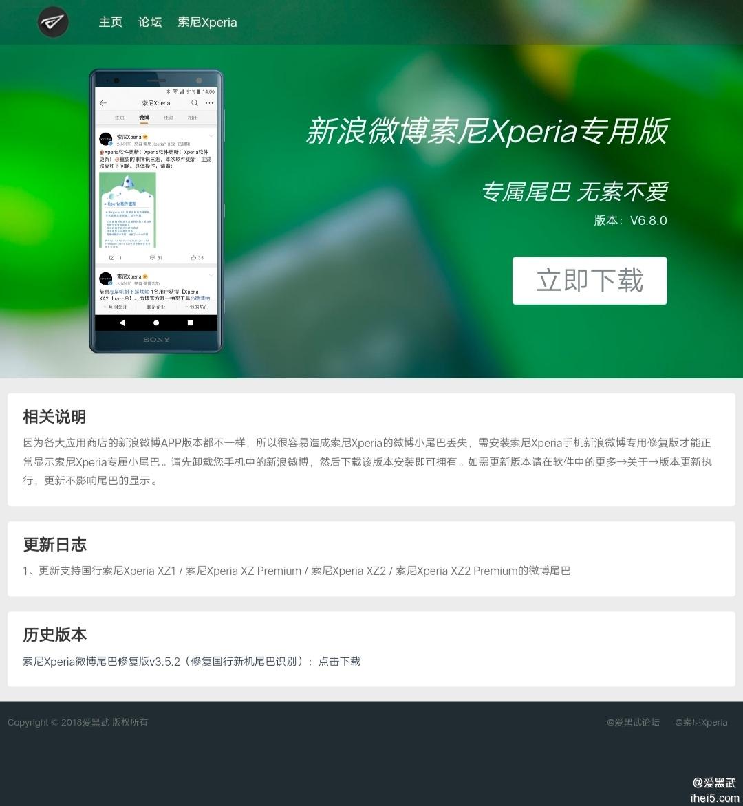 索尼Xperia手机专用新浪微博修复版.jpg