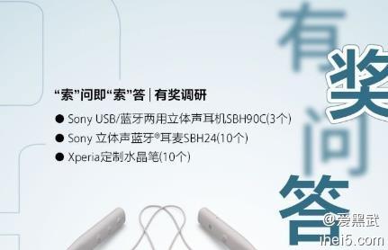 索尼Xperia有奖问答.jpg