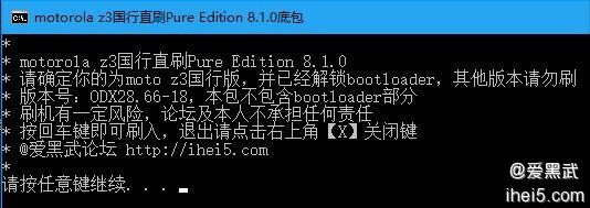 motorola z3国行XT1929-15直刷Pure Android底包.jpg
