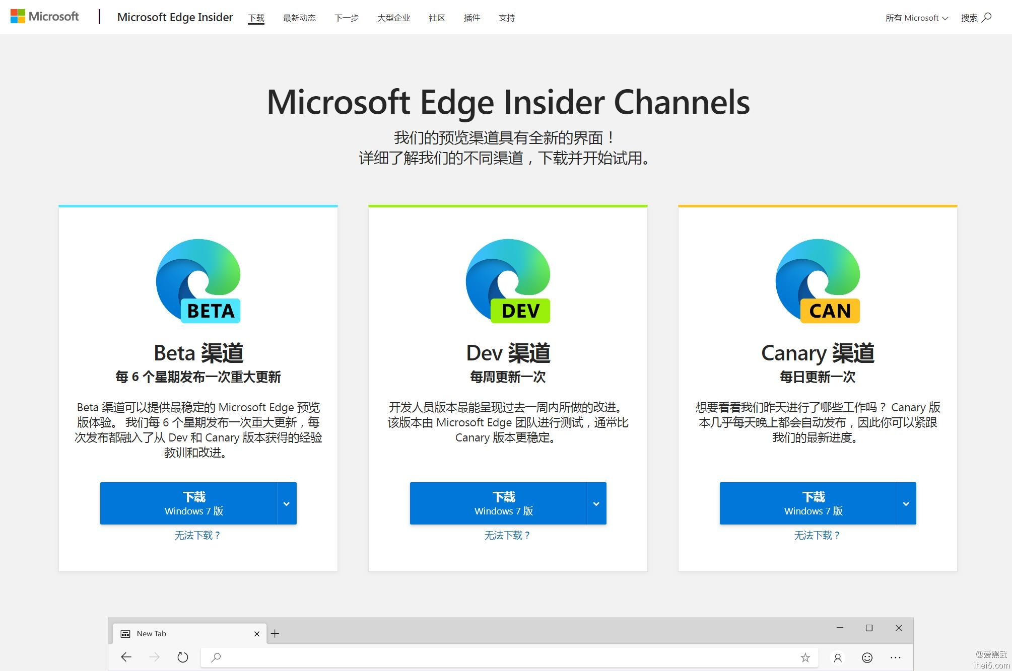 Microsoft_Edge_Canary_Channel.jpg
