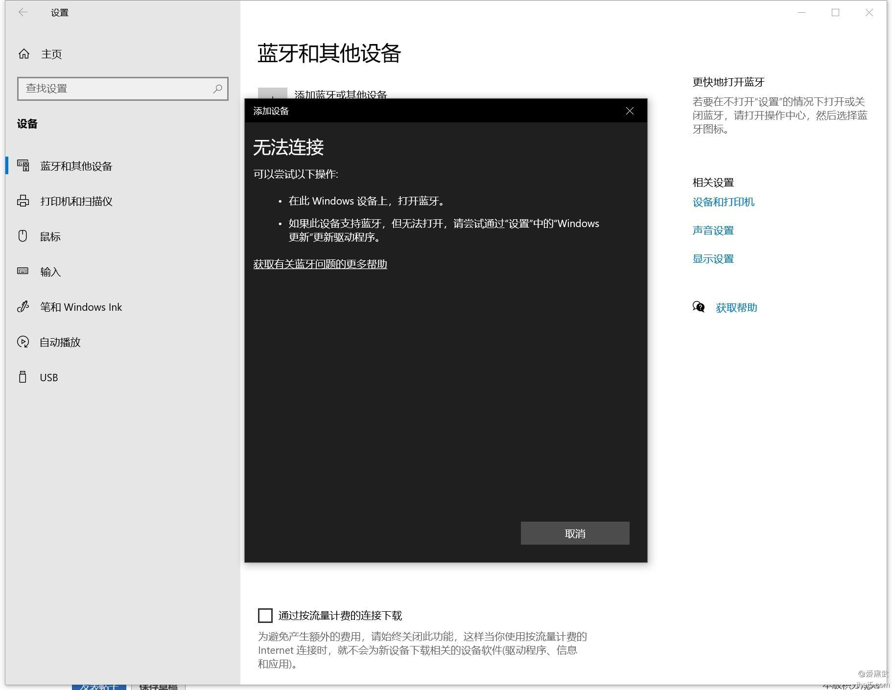 AMD R7 Pro 4750G MSI MAG-B550M-MORTAR-WIFI蓝牙找不到了.jpg