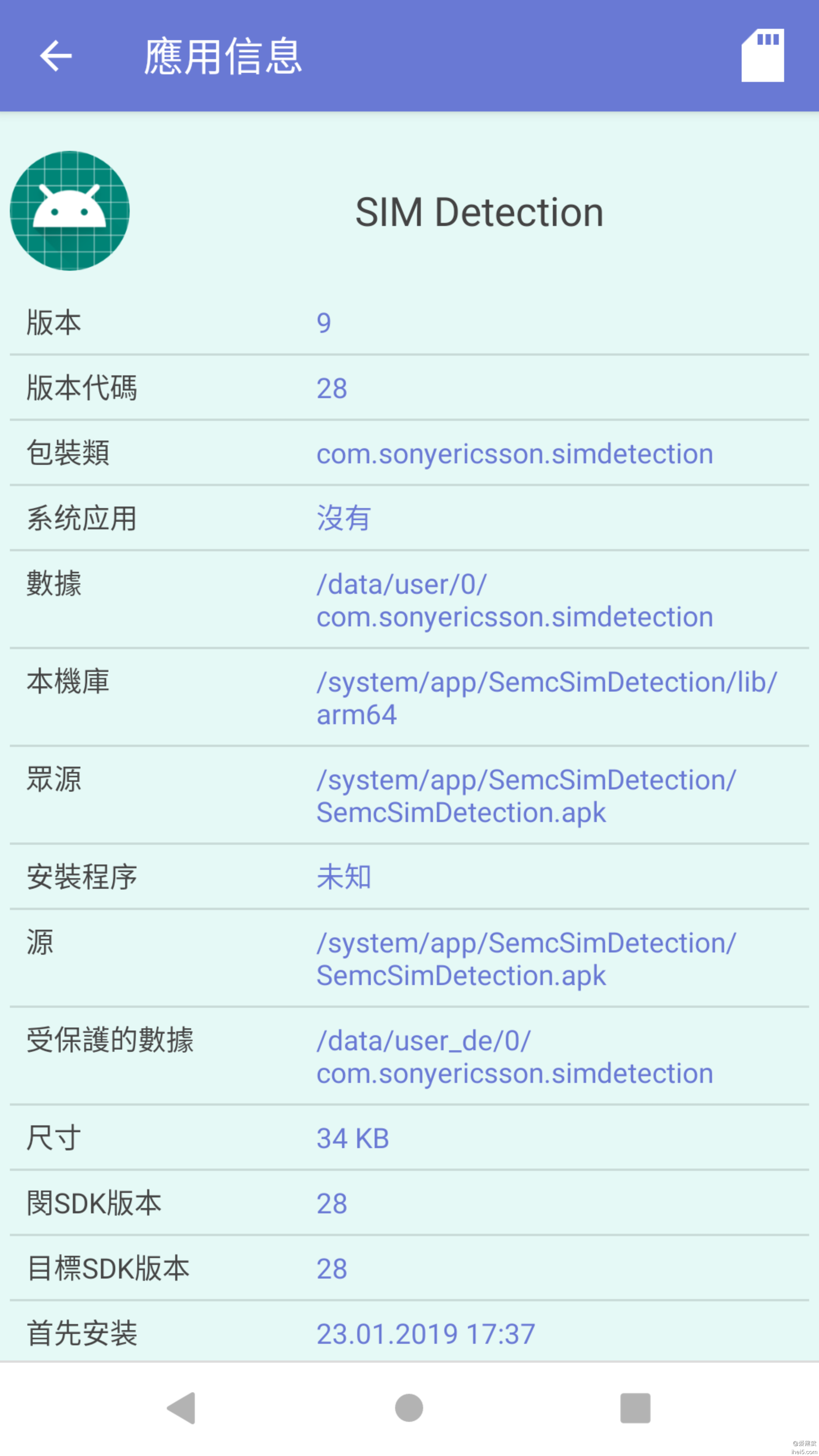 9.0_SemcSimDetection_强制重启.png