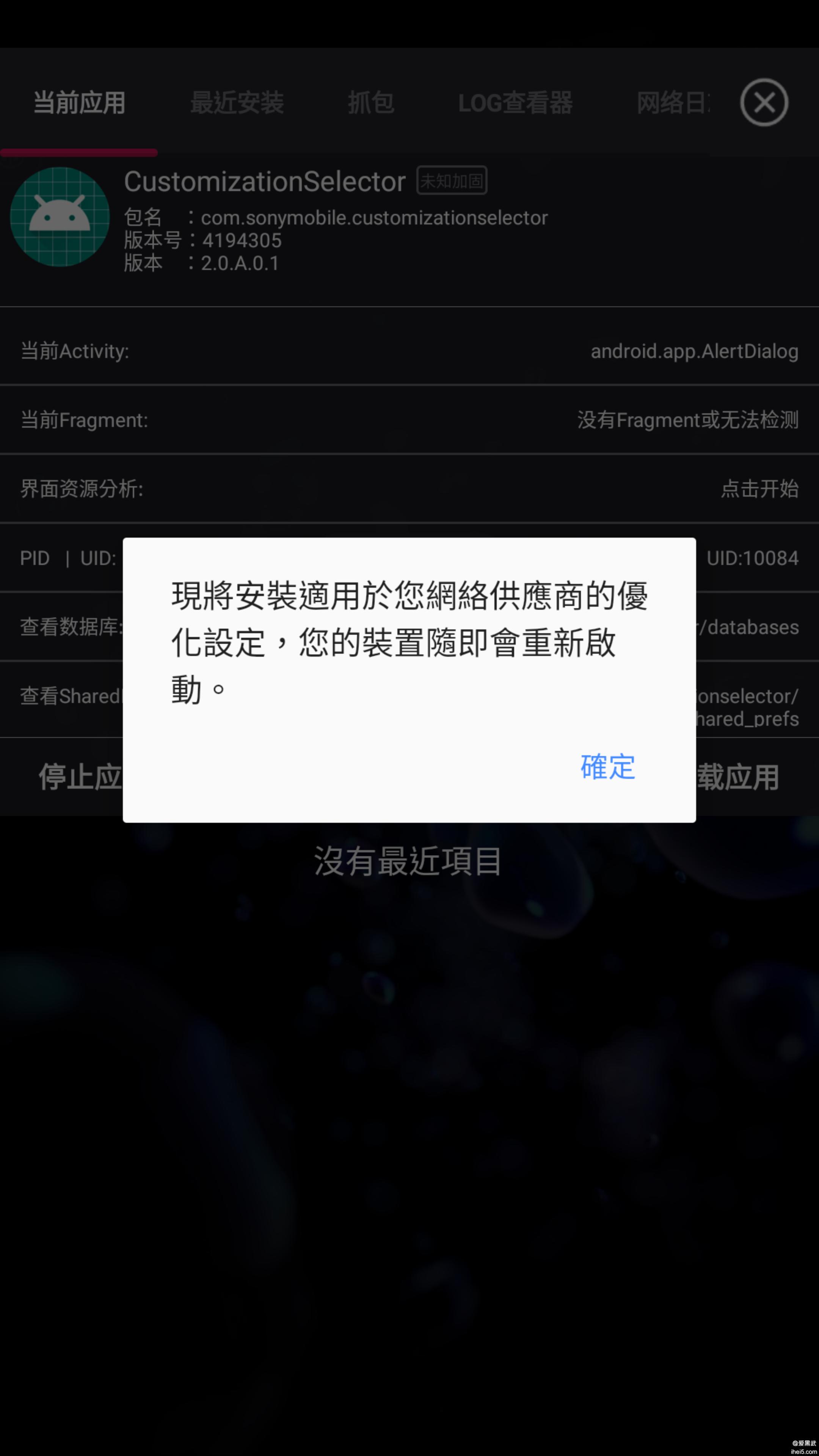 9.0_CustomizationSelector_弹窗包名.png