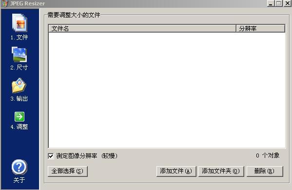 图片批量修改尺寸软件.jpg
