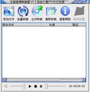 全能音频转换通.jpg