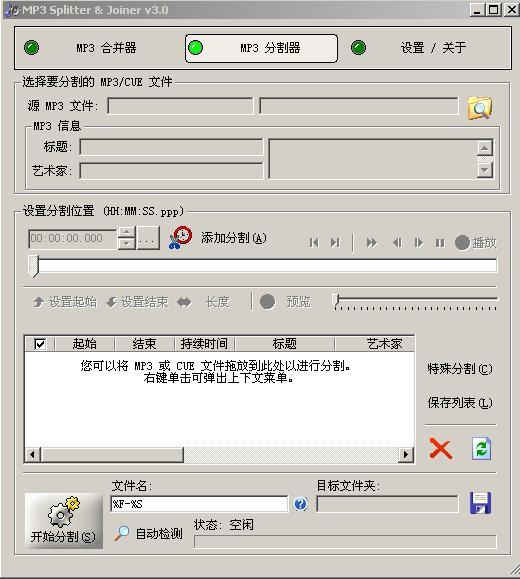 MP3分割、合并软件.jpg