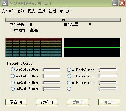 MP3音频录音机 V2.1 破解版.jpg