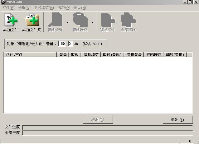 mp3gain_v1.3.5c1.0.JPG