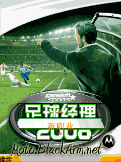 足球经理2008截图1.png