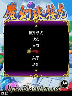 魔幻球截图1.png