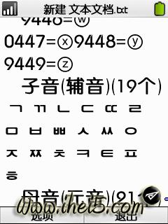 韩文也可以显示