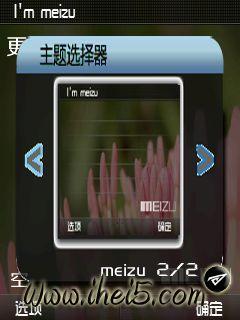 meizu_3.jpg