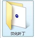 3.安装刷机工具汉化补丁.png